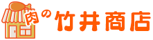 東京都新宿区にある肉の竹井商店|国産牛肉・豚肉・鶏肉・ハム・加工肉の販売、卸し|肉の竹井商店